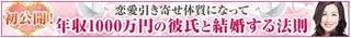 バナーナ年収1000万.jpg